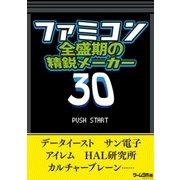 ファミコン全盛期の精鋭メーカー30(三才ブックス) [電子書籍]