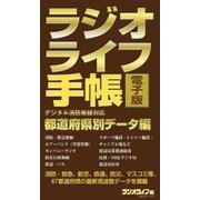 ラジオライフ手帳電子版 都道府県別データ編(三才ブックス) [電子書籍]