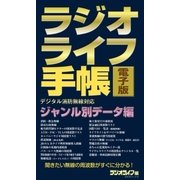 ラジオライフ手帳電子版 ジャンル別データ編 ~消防・航空・鉄道など~(三才ブックス) [電子書籍]