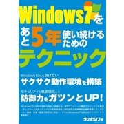 Windows7をあと5年使い続けるためのテクニック(三才ブックス) [電子書籍]