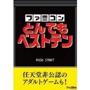 ファミコンとんでもベストテン(三才ブックス) [電子書籍]