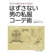 はずさない男の私服コーデ術(11)(ごきげんビジネス出版) [電子書籍]