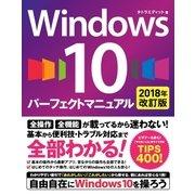 Windows 10 パーフェクトマニュアル 2018年改訂版(ソーテック社) [電子書籍]