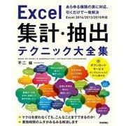 Excel 集計・抽出テクニック大全集 ~あらゆる種類の表に対応、引くだけで一発解決 (技術評論社) [電子書籍]