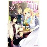 魔法薬師が二番弟子を愛でる理由 ~専属お食事係に任命されました~(KADOKAWA / 富士見書房) [電子書籍]