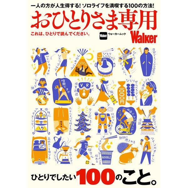 おひとりさま専用Walker これは、ひとりで読んでください。(KADOKAWA / 角川マガジンズ) [電子書籍]