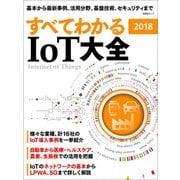 すべてわかる IoT大全 2018(日経BP社) [電子書籍]