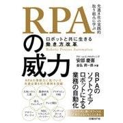 RPAの威力―ロボットと共に生きる働き方改革(日経BP社) [電子書籍]