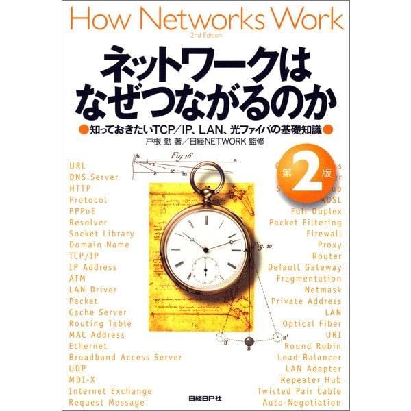 ネットワークはなぜつながるのか 第2版(日経BP社) [電子書籍]