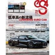 eS4 EUROMOTIVE MAGAZINE no.72(芸文社) [電子書籍]