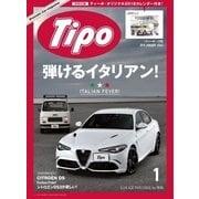 Tipo(ティーポ) No.343(ネコ・パブリッシング) [電子書籍]