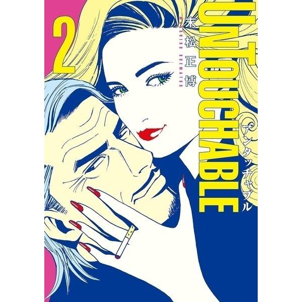 UNTOUCHABLE 2(小学館) [電子書籍]