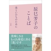 辰巳芳子のことば 美といのちのために(小学館) [電子書籍]