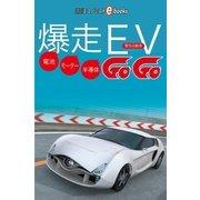 爆走EV(毎日新聞出版) [電子書籍]
