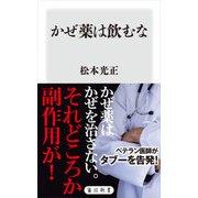 かぜ薬は飲むな(KADOKAWA) [電子書籍]