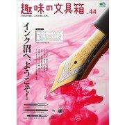 趣味の文具箱 Vol.44(エイ出版社) [電子書籍]