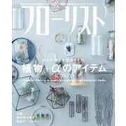 フローリスト 2018年1月号(誠文堂新光社) [電子書籍]