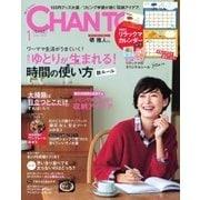 CHANTO(チャント) 2018年1月号(主婦と生活社) [電子書籍]