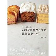 パウンド型ひとつで50のケーキ(世界文化社) [電子書籍]