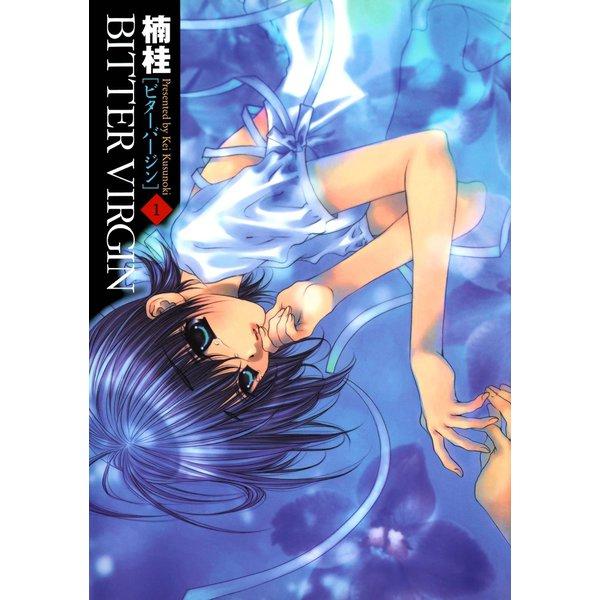 BITTER VIRGIN 1巻(スクウェア・エニックス) [電子書籍]
