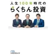 人生100年時代の らくちん投資(日経BP社) [電子書籍]