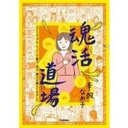 魂活道場(学研) [電子書籍]