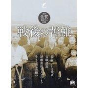 戦後の苦難(学研) [電子書籍]