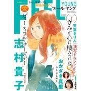 FEEL YOUNG 2018年1月号(祥伝社) [電子書籍]