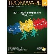 TRONWARE VOL.168(パーソナルメディア) [電子書籍]