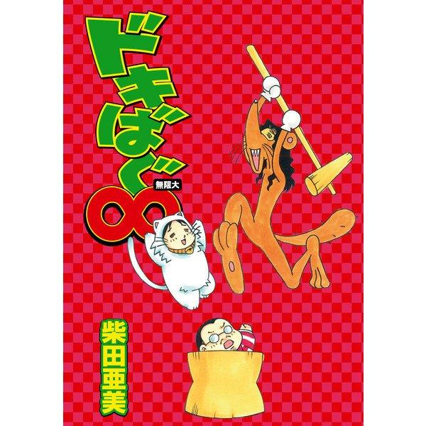 ドキばぐ∞(KADOKAWA Game Linkage) [電子書籍]