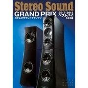 StereoSound(ステレオサウンド) No.205(ステレオサウンド) [電子書籍]