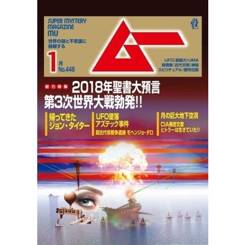 ムー 2018年1月号(学研プラス) [電子書籍]
