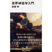 世界神話学入門(講談社) [電子書籍]