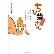 ちび柴さん(辰巳出版ebooks) [電子書籍]