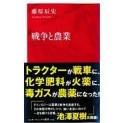 戦争と農業(インターナショナル新書)(集英社) [電子書籍]