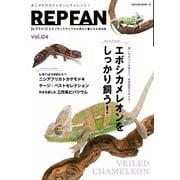 REPFAN vol.4(笠倉出版社) [電子書籍]