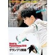 ワールド・フィギュアスケートEXTRA グランプリシリーズ2017スタート特集(新書館) [電子書籍]