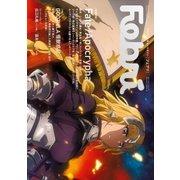 Febri(フェブリ) Vol.45(一迅社) [電子書籍]