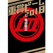 重賞ビーム 2018(KADOKAWA / エンターブレイン) [電子書籍]