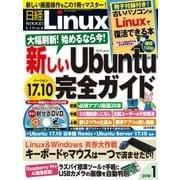 日経Linux 2018年1月号(日経BP社) [電子書籍]