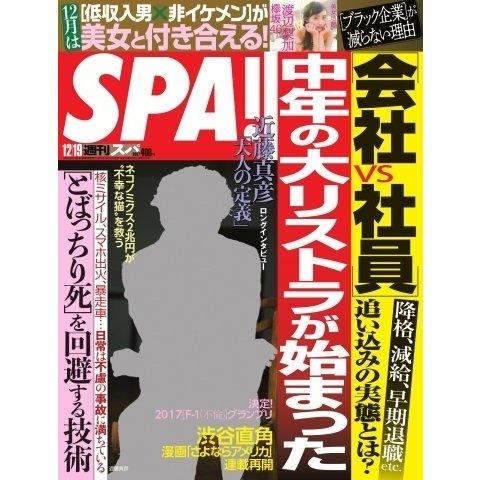 SPA! 2017年12/19号(扶桑社) [電子書籍]