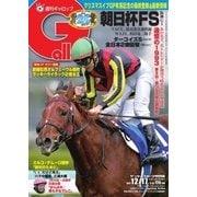 週刊Gallop(ギャロップ) 12月17日号(サンケイスポーツ) [電子書籍]