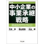 中小企業の事業承継戦略 第3版(TKC出版) [電子書籍]