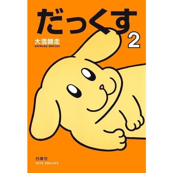 だっくす(2)(白泉社) [電子書籍]