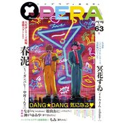 OPERA vol.63(茜新社) [電子書籍]