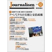 Journalism 2017年12月号(朝日新聞出版) [電子書籍]