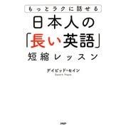 もっとラクに話せる 日本人の「長い英語」短縮レッスン(PHP研究所) [電子書籍]