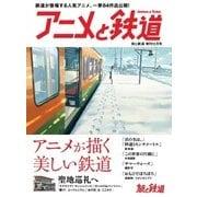 旅と鉄道2017年増刊12月号 アニメと鉄道(天夢人) [電子書籍]