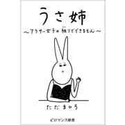 er-うさ姉 ~アラサー女子の独りでできるもん~(KADOKAWA) [電子書籍]