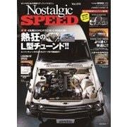Nostalgic SPEED 2018年 2月号 Vol.15(芸文社) [電子書籍]